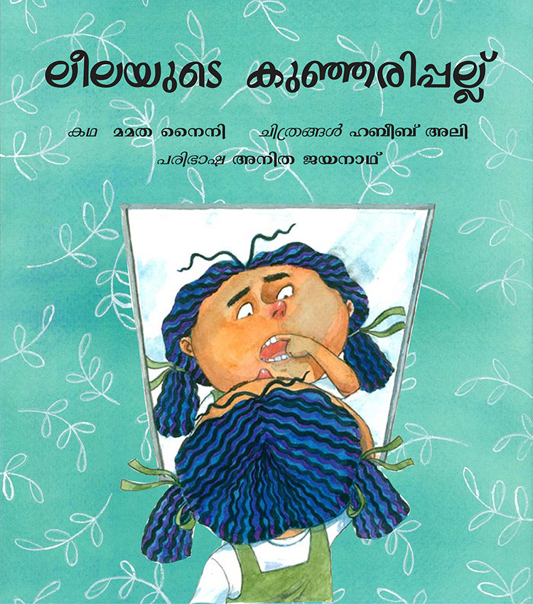 Lila's Loose Tooth/Lilayude Kunjarippallu (Malayalam)