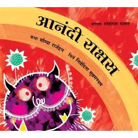 The Pleasant Rakshasa/Aanandi Raakshas (Marathi)