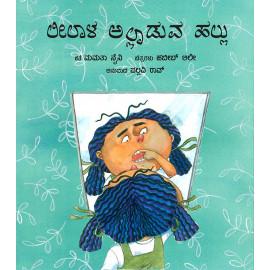 Lila's Loose Tooth/Leelala Alladuva Hallu (Kannada)