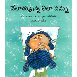 Lila's Loose Tooth/Peladuthunna Leela Pannu  (Telugu)