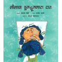 Lila's Loose Tooth/Lilacha Dugdugnaara Daath (Marathi)