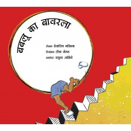 Why Paploo Was Perplexed/Babloo Kaa Baavarla (Marathi)