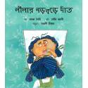 Lila's Loose Tooth/Lilar Nodbodey Daant (Bengali)