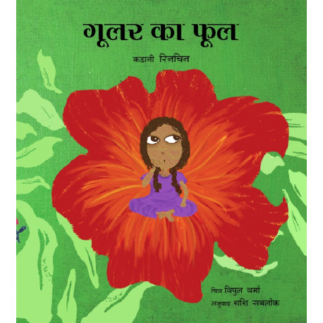 Gular Flower (Hindi)