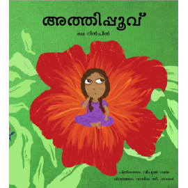 The Gular Flower/Atthipoovu (Malayalam)