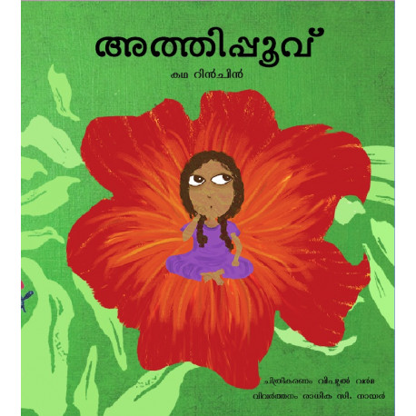 Gular Flower (Malayalam)