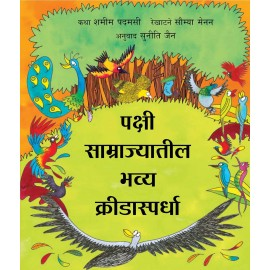 The Great Birdywood Games/Pakshi Saamraajyaateel Bhavya Kreedaaspardha (Marathi)