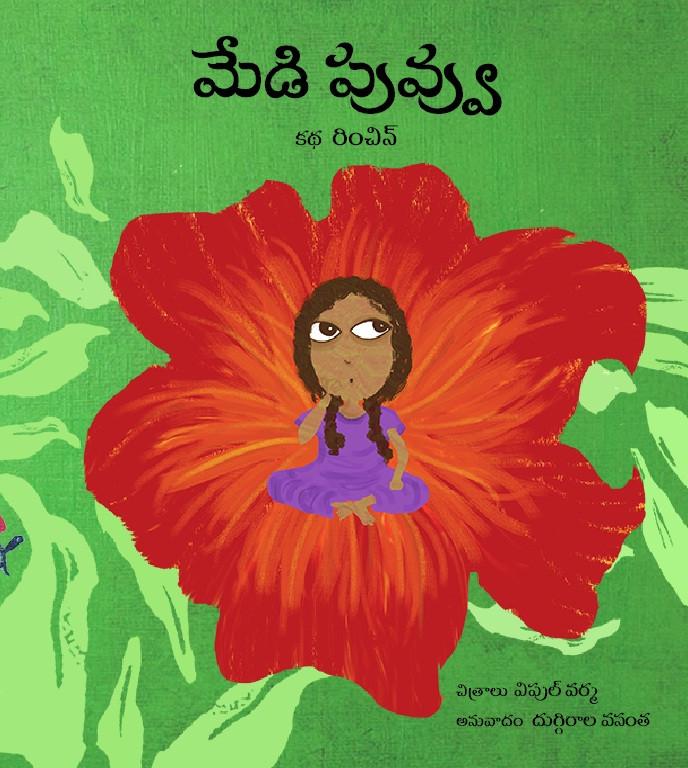 Gular Flower (Telugu)