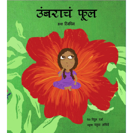 Gular Flower (Marathi)