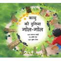 Kayu's World is Round/Kayu Ki Duniya Gole-Gole (Hindi)