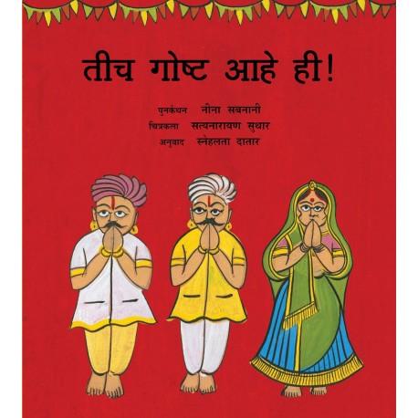 It's All The Same!/Teech Gosht Aahe Hi! (Marathi)