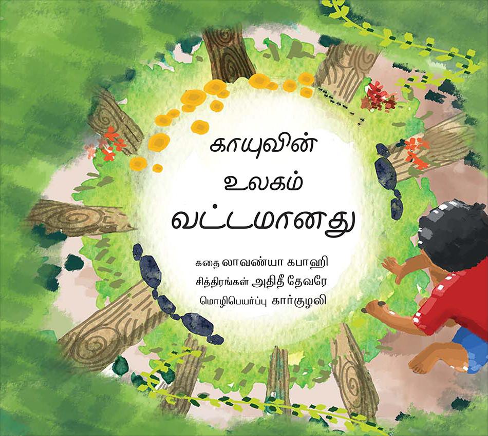 Kayu's World is Round/Kayuvin Ulagam Vattamaanadhu (Tamil)