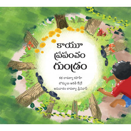 Kayu's World is Round/Kayu Prapancham Gundram (Telugu)