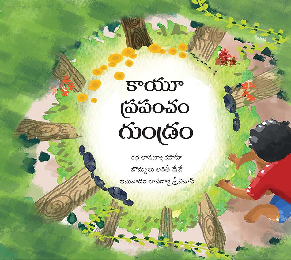 Kayu's World is Round/Kayu Prapancham Gundram (Telugu)