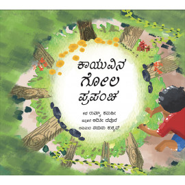 Kayu's World is Round/Kayuvina Gola Prapancha (Kannada)