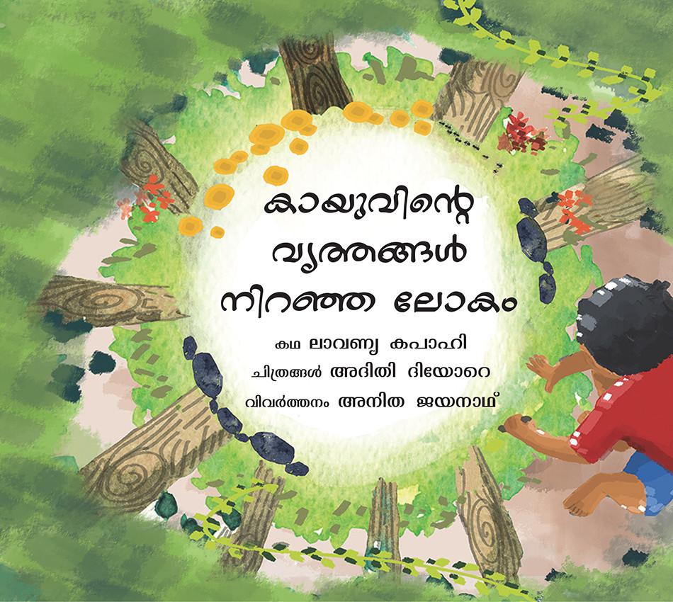 Kayu's World is Round/Kayuvinde Vruthangal Niranja Lokam (Malayalam)
