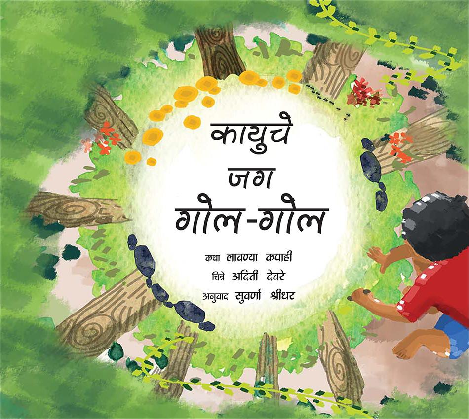 Kayu's World is Round/Kayuchey Jug Gole-Gole  (Marathi)