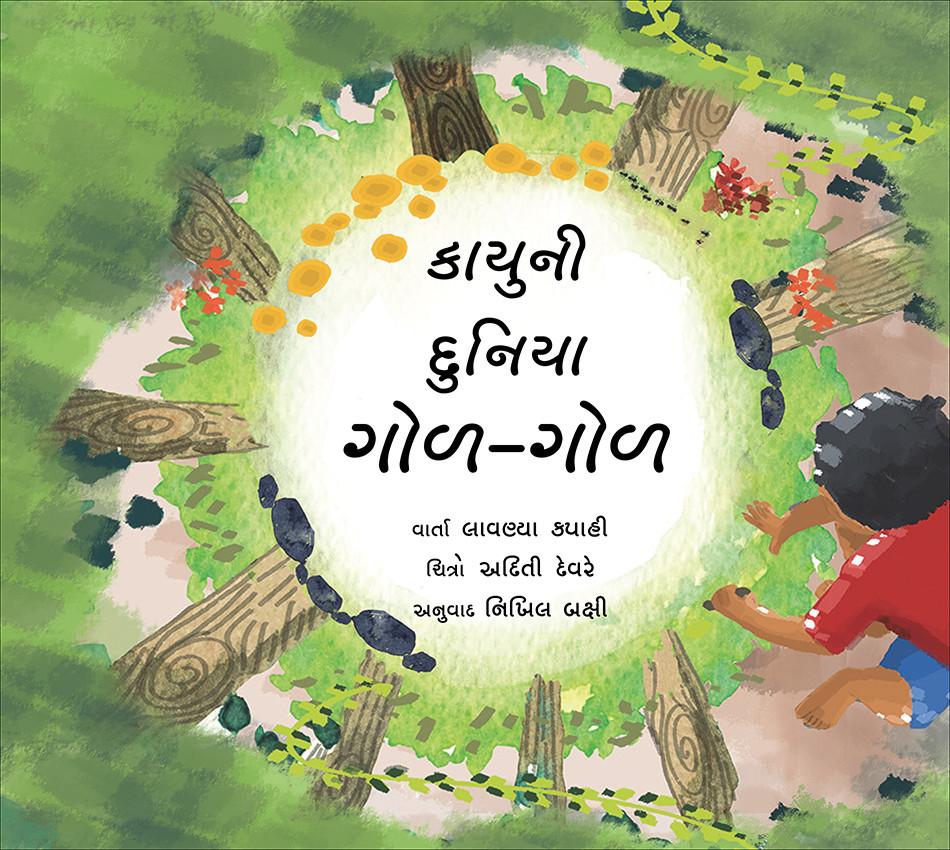 Kayu's World is Round/Kayuni Duniya Gole-Gole Gujarati)