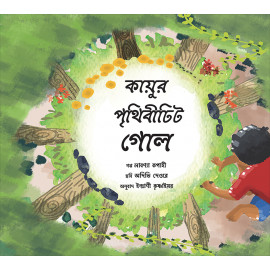 Kayu's World is Round/Kayur Prithibiti Gole (Bengali)