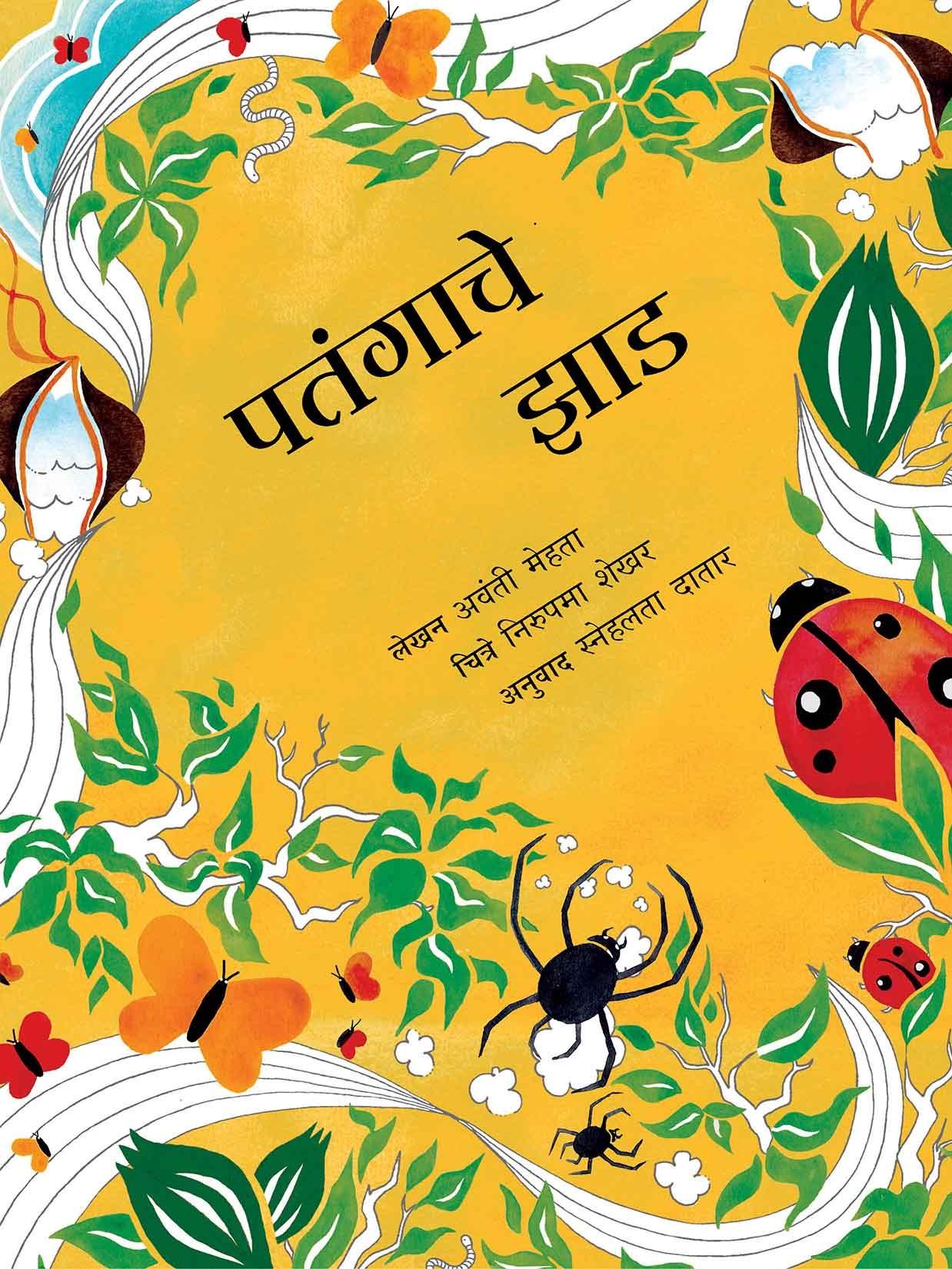 The Kite Tree/Patangachi Jhaad (Marathi)