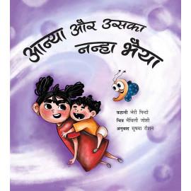 Anya and her Baby Brother/Anya Aur Uska Nanha Bhaiyya (Hindi)