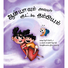 Anya and her Baby Brother/Anyavum  Aval Kutti Thambiyum (Tamil)