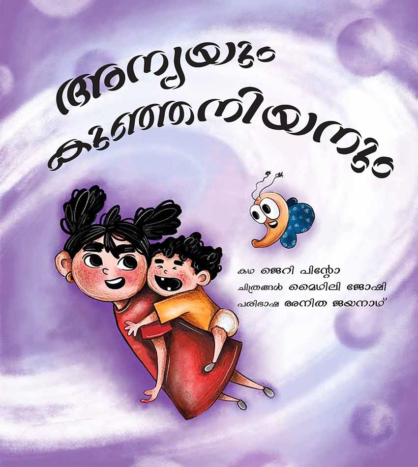 Anya and her Baby Brother/Aanyayum Kunjaniyanum (Malayalam)