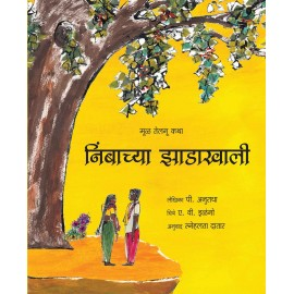 Under The Neem Tree/Nimbaachya Jhaadakhaali (Marathi)