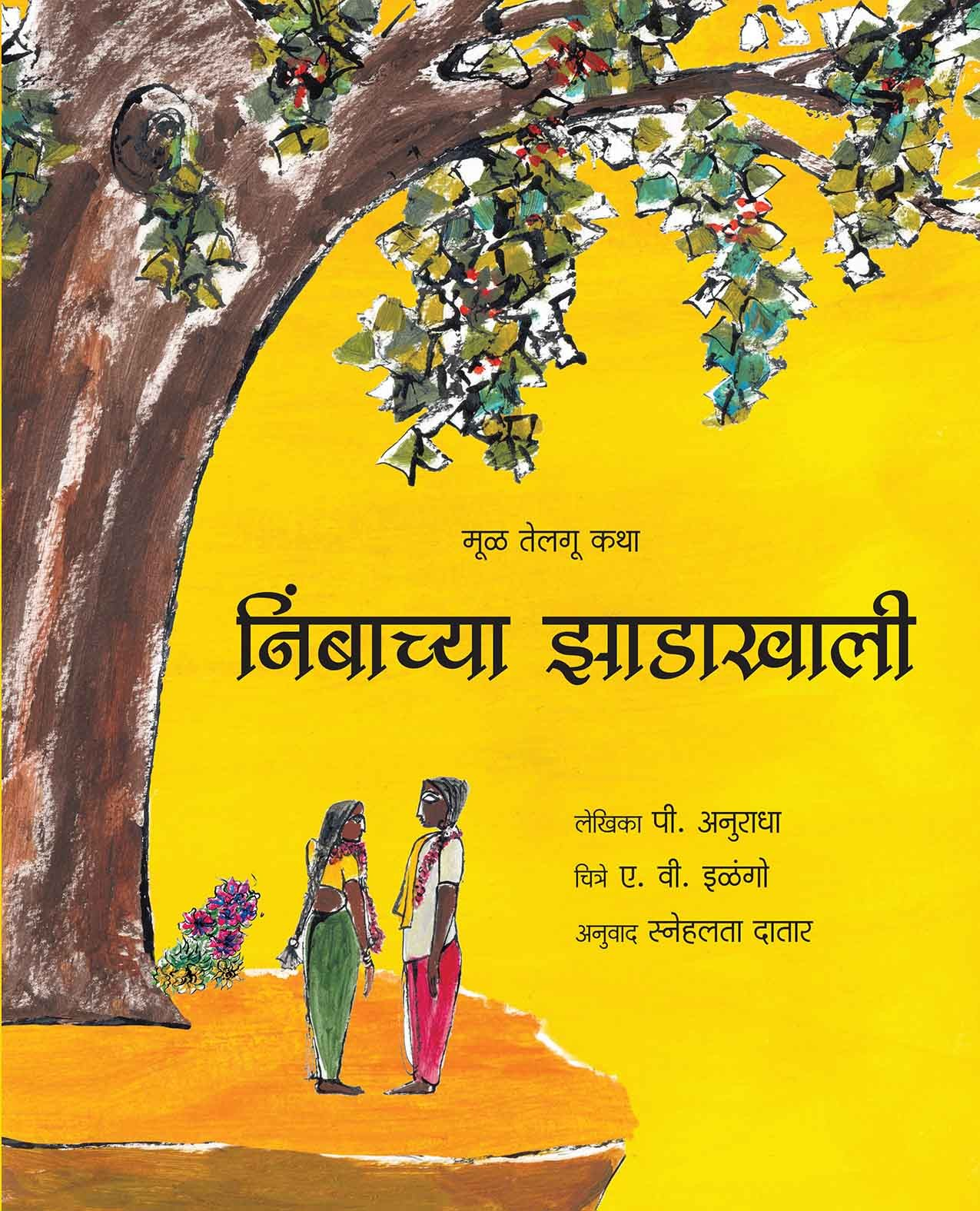 autobiography of a tree in marathi