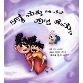 Anya and her Baby Brother/Anya Mattu Avala Putta Tamma (Kannada)