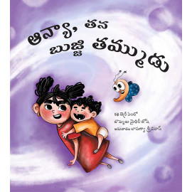 Anya and her Baby Brother/Anya, Tana Bujji Tammudu (Telugu)