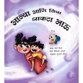 Anya and her Baby Brother/Anya Aani Ticha Dhakta Bhau (Marathi)