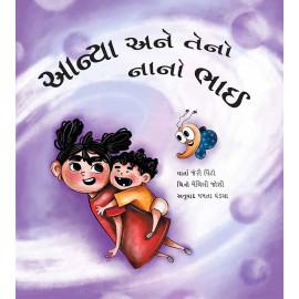 Anya and her Baby Brother/Anya Aney Teno Nano Bhai (Gujarati)
