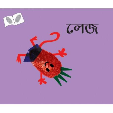 Tail/Laej (Bengali)