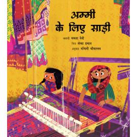 A Saree for Ammi/Ammi Ke Liye Sari (Hindi)