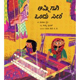 A Saree for Ammi/Ammigaagi Ondu Seere (Kannada)