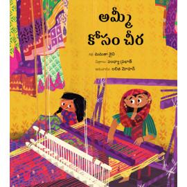 A Saree for Ammi/Ammi Kosam Cheera (Telugu)