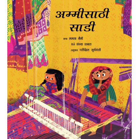 A Saree for Ammi/Ammisaati Sadi (Marathi)