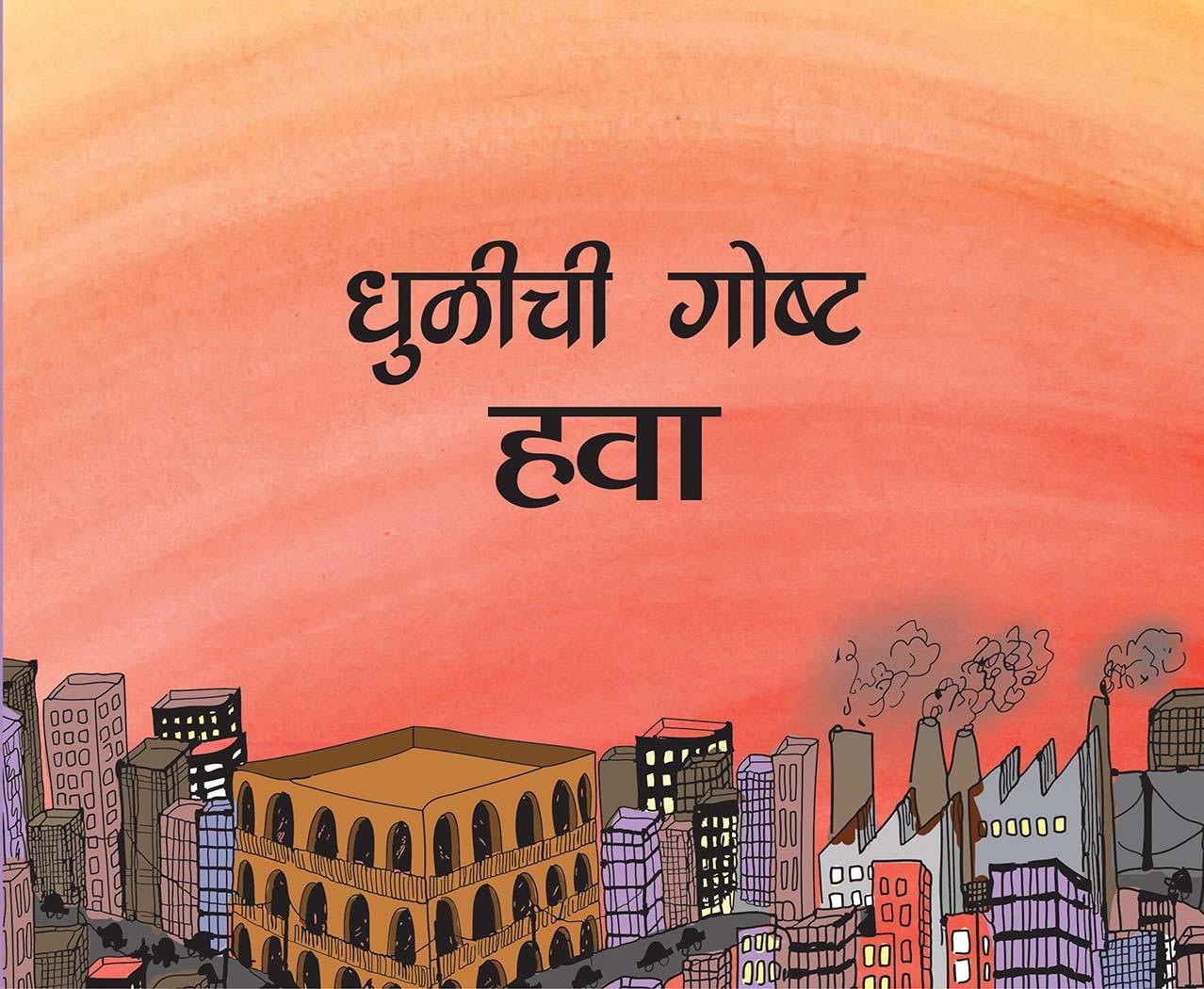 Dhooli's Story-Air/Dhulichi Gosht:Hawa (Marathi)