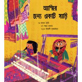 A Saree for Ammi/Ammir Jonno Ekti Shari (Bengali)