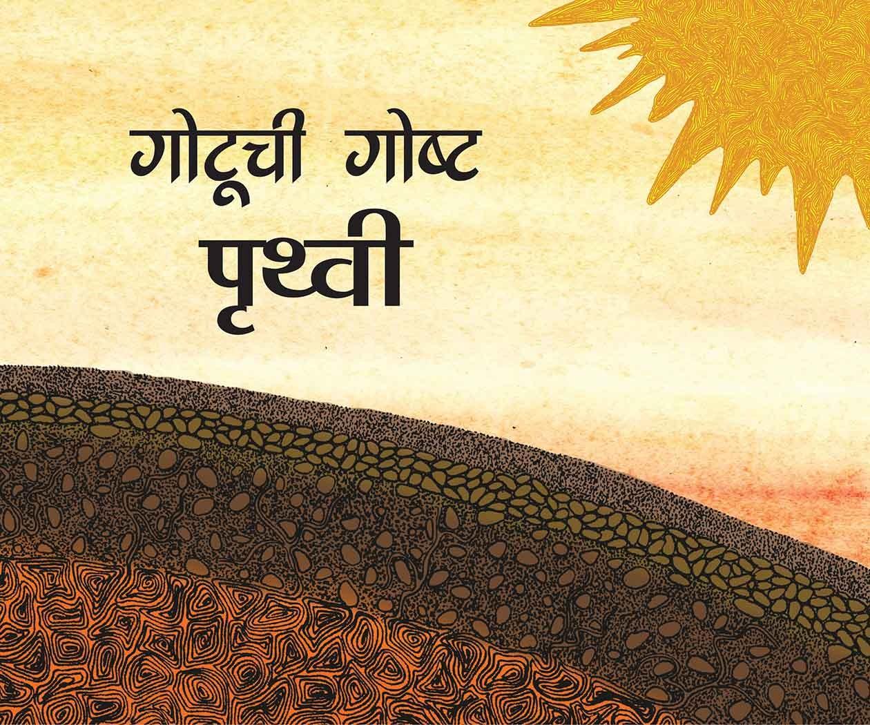 Gitti's Story-Earth/Gotuchi Gosht-Prithvi (Marathi)