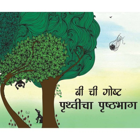 Beeji's Story-Earth's Surface/Bee Chi Gosht-Prithvicha Prishthbhag (Marathi)
