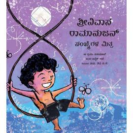 Srinivasa Ramanujan: Friend of Numbers/Srinivasa Ramanujan: Sankhyegala Mitra (Kannada)