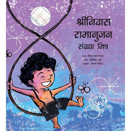 Srinivasa Ramanujan: Friend of Numbers/Srinivasa Ramanujan: Sankhya Mitra (Marathi)