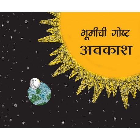 Bhoomi's Story-Space/Bhoomichi Gosht-Avakash (Marathi)