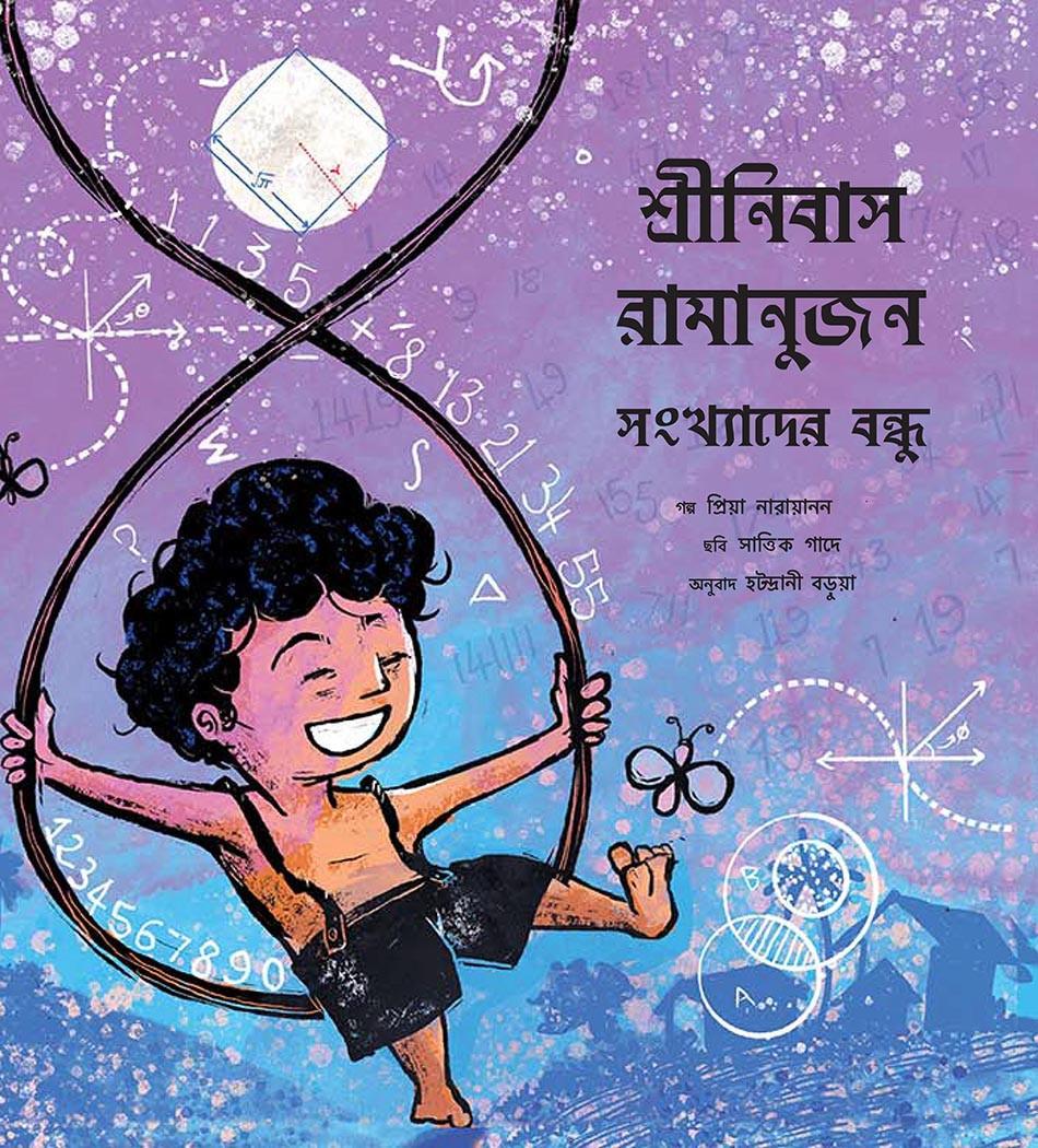 Srinivasa Ramanujan: Friend of Numbers/Srinivasa Ramanujan: Shonkhyader Bondhu (Bengali)