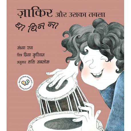 Zakir And His Tabla – Dha Dhin Na/Zakir Aur Uska Tabla-Dha Dhin Na (Hindi)