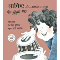 Zakir And His Tabla: Dha Dhin Na/Zakir Aur Uska Tabla: Dha Dhin Na (Hindi)
