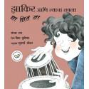 Zakir And His Tabla: Dha Dhin Na/Zakir Ani Thyacha Tabla: Dha Dhin Na  (Marathi)