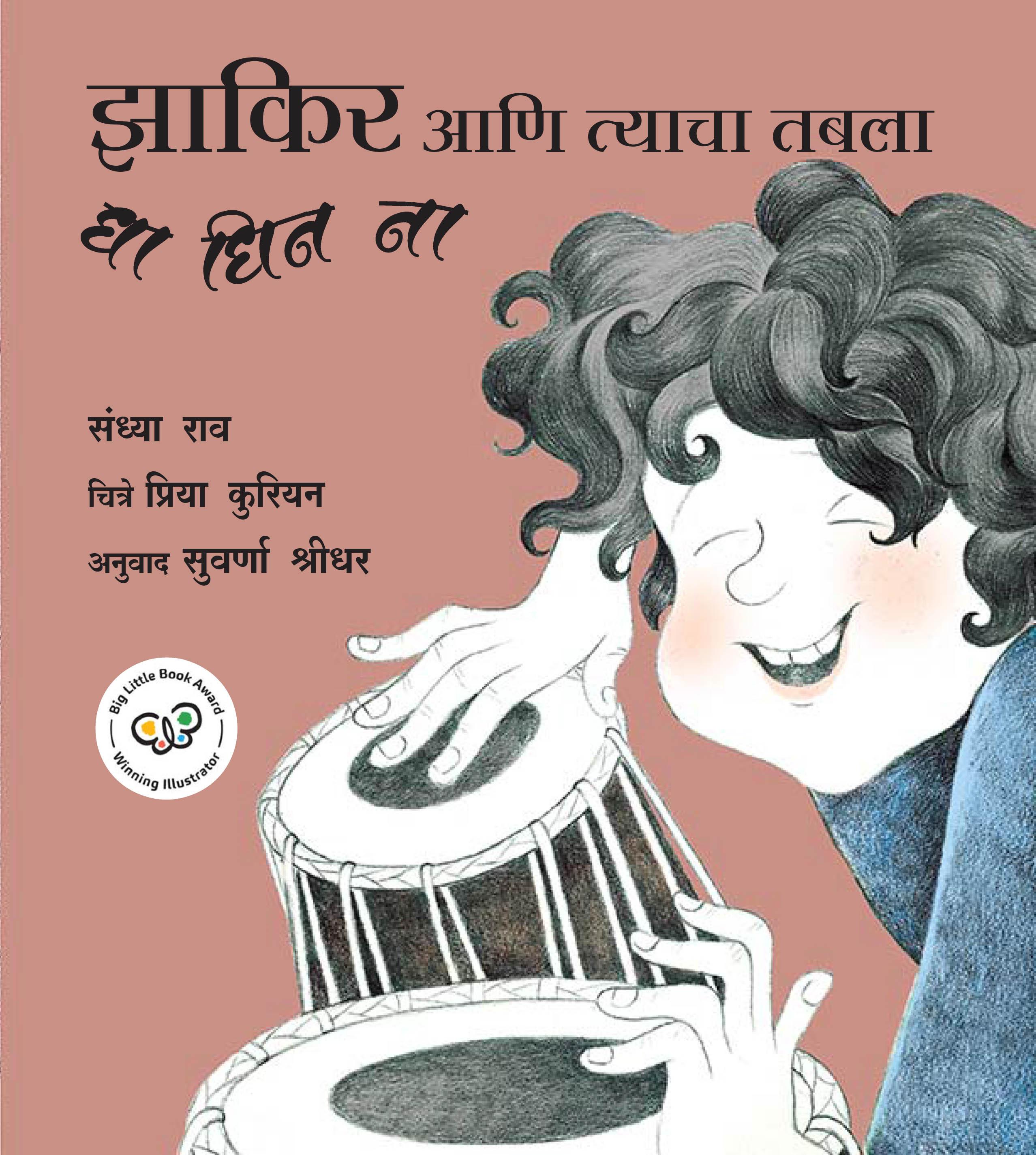 Zakir And His Tabla – Dha Dhin Na/Zakir Ani Thyacha Tabla – Dha Dhin Na  (Marathi)